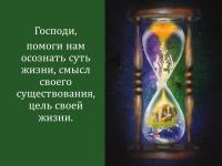 malitva-1-3