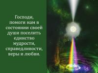 malitva-3-3
