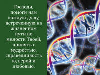 malitva-4-3