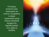 malitva-7-2